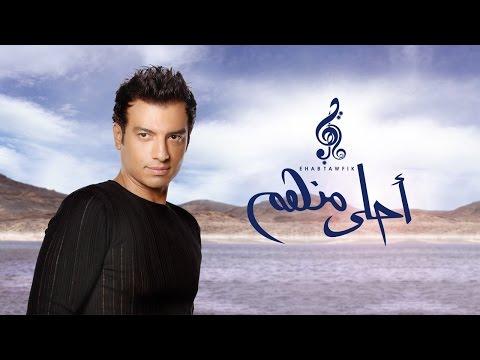 Ehab Tawfik - Garb B2a | إيهاب توفيق - جرب بقى