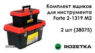 Обзор Комплект ящиков для инструмента Forte 2-1319 М2 2 шт (38075) из Розетки