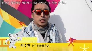 2018 평창 동계올림픽대회 성화봉송 생중계-41일차(PyeongChang 2018 Olympic Torch Relay Live-Day41)