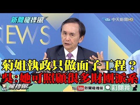 【精彩】菊姐執政只做「面子工程」? 吳子嘉:她可以照顧很多財團派系!