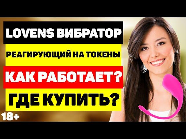 Lovense Вибратор реагирующий на токены - как работает, где купить, как подключить