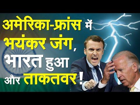 अमेरिका-फ्रांस की भयंकर लड़ाई में भारत को हो गया फायदा ! | Aukus