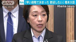 五輪は来年7月23日から 橋本大臣「歓迎したい」(20/03/31)