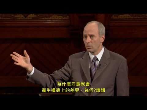 第1講-正義:一場思辨之旅-Michael Sandel