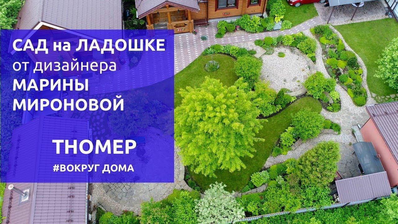 Дизайн современного сада на небольшом участке. Мастер-класс от Марины Мироновой | #ВокругДома
