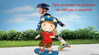 Детям о безопасности летом