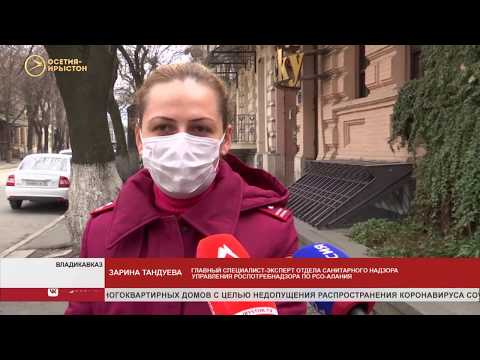 Новости Осетии // 1 апреля 2020