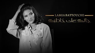 Lamia Battouche - Jatek Ala Khatrek (EXCLUSIVE Video Lyric) | لامية بطوش - جاتك علا خاطرك