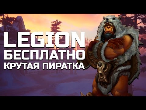 Как поиграть в Легион бесплатно | Wow: Legion