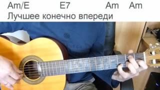 Голубой вагон - аккомпанемент на гитаре + слова
