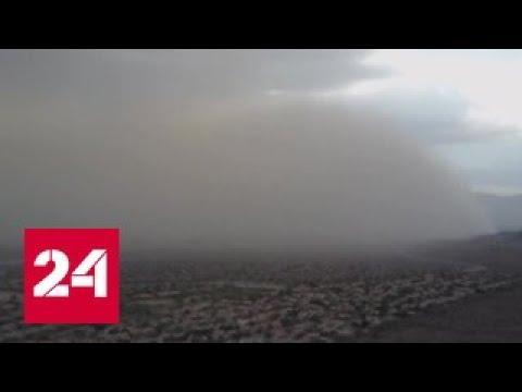 Паводок в Аризоне: четверо погибших, шестеро пропавших без вести