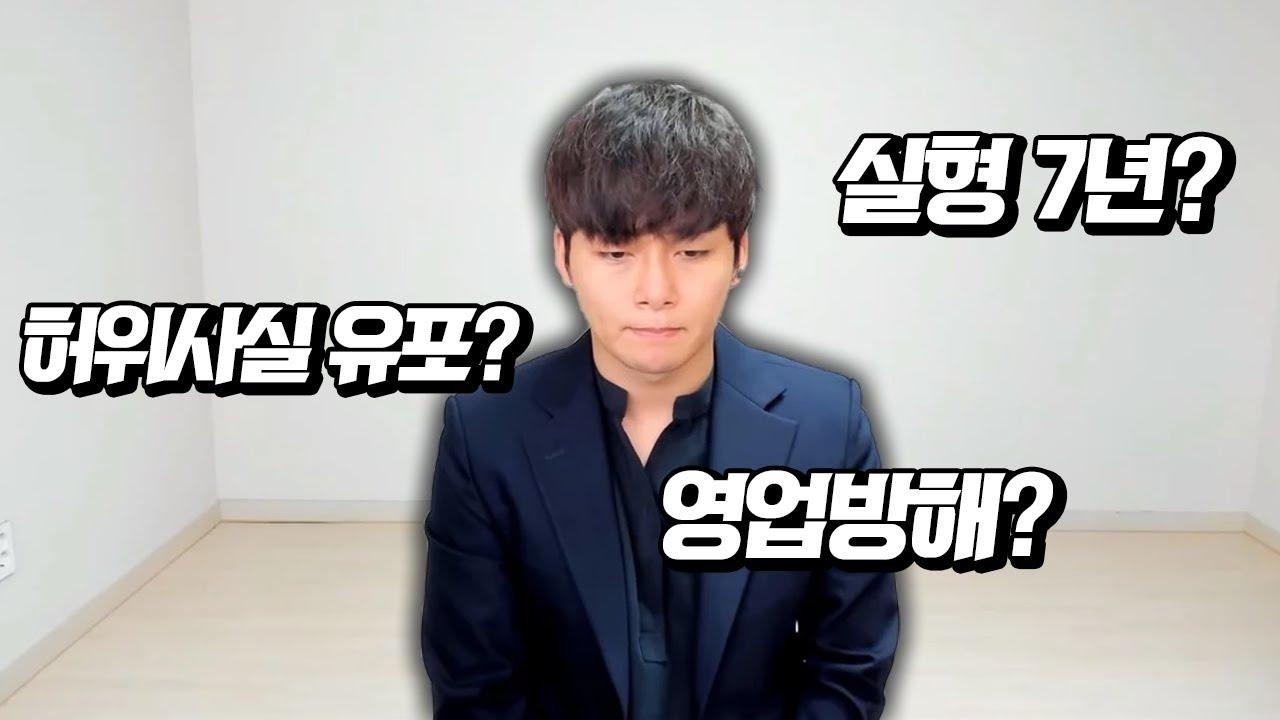 [킴킴변호사]130만 유튜버 송대익의 주작 사건! 송대익 구속될까?