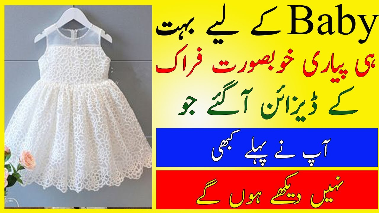 new and latest baby frcok design 2020 -baby frock design 2020 - new frock design for baby girls 2020