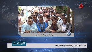 تعز ... حشود ثورية في جمعة التحرير هدف يتجدد