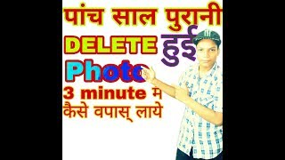 How to recover 5 year old delete photo