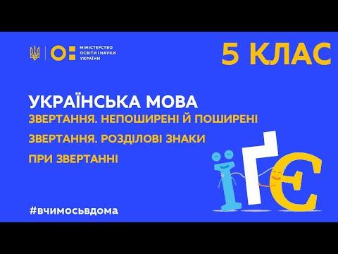 5 клас. Українська мова. Непоширені й поширені звертання. Розділові знаки при звертанні (Тиж.3:ВТ)