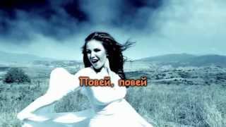 Невена Цонева - Повей Ветре, Караоке (Nevena Tsoneva - Povey Vetre, Karaoke)