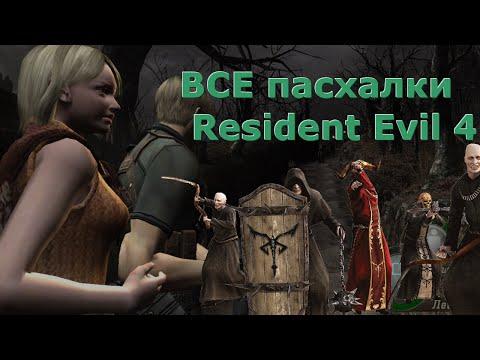 Resident Evil 4 Прохождение На Русском #7 — ОДНА В ТЕМНОТЕ