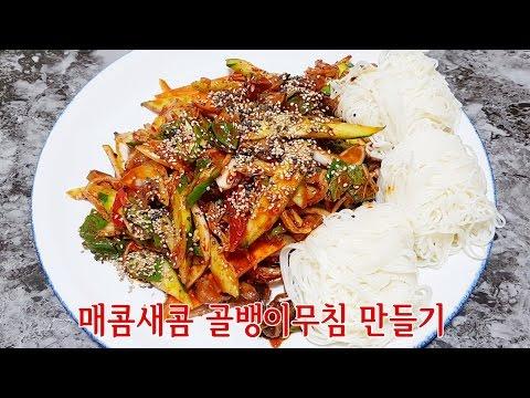 매콤새콤 골뱅이무침 만들기 / How to make Spicy whelk with noodles