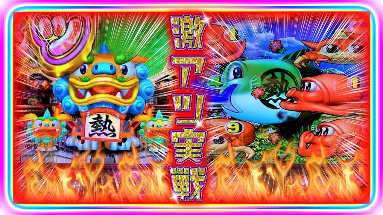 激アツ演出は全て揃った!浦島金獅子物語。スーパー海物語in沖縄4~沖縄モード~