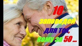 Скачать 10 заповедей для тех кому за 50