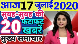 Nonstop News | आज की ताजा खबरें | News Headlines | 17 july | jio | petrol | weather news | govnews