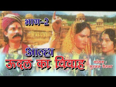 उदल का विवाह - Udal Ka Vivah Part - 2 | Latest Dehati Kissa 2016 | Surjan Chaitanya #RathorCassettes