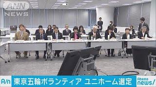 東京五輪ボランティアのユニホーム 選考委始まる(18/11/14) 観光ボランティアの制服 検索動画 8