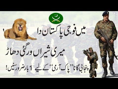 Main fauji Pakistan Da ISPR New Song in punjabi :pakistan army zinda bad
