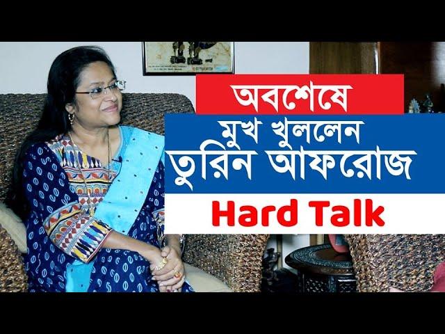 অবশেষে মুখ খুললেন ব্যারিস্টার তুরিন আফরোজ | EXCLUSIVE | Hard Talk | Change Tv