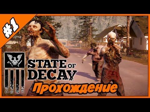 Прохождение State Of Decay ◄#1► Песочница с зомби в открытом мире