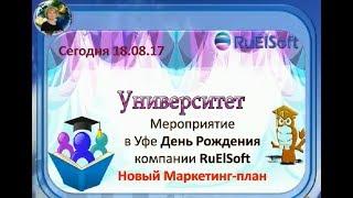 ЗУП Новый Маркетинг-План 18.08.17 Алла Корбут