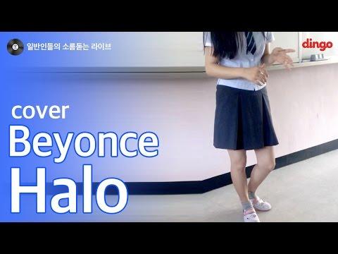 [일소라] 일반인 여고생이 수업시간에 부른 'Halo (Beyonce)' cover