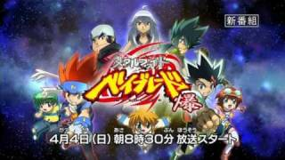 Video Metal Fight Beyblade Explosion/ Beyblade Metal Masters Japanese GALAXY HEART FULL download MP3, 3GP, MP4, WEBM, AVI, FLV April 2018