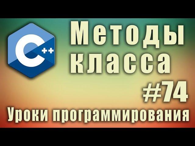 Методы класса. Что такое методы в программировании. Вызов метода класса. Функции. C++ Урок #74