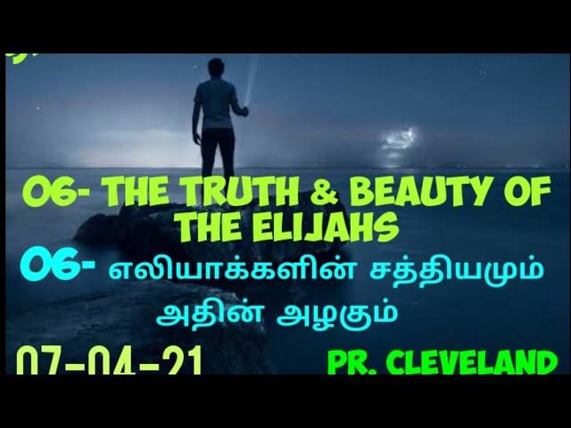 KK NAGAR SDA CHURCH -6- The Truth & The Beauty Of The Elijahs - PR. John Cleveland Samuel
