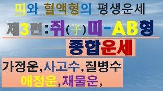 쥐띠,AB형,가정운,사업운,재물운,애정운,(상담-010/4258/8864),