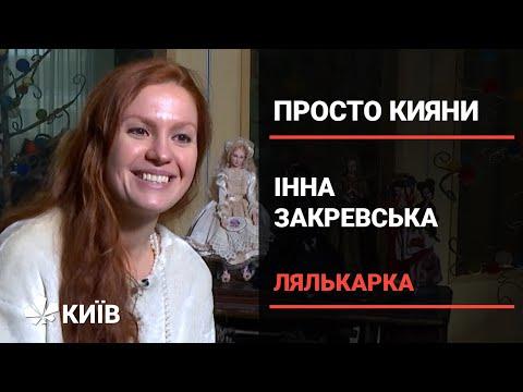 Інна Закревська, художниця, лялькарка (Просто кияни 14.12.20)