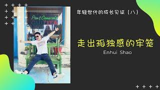 【年轻世代的成长见证】|(八)走出孤独感的牢笼|Enhui Shao|YG4J