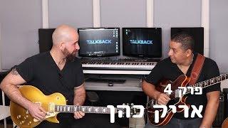 טוקבק פרק מס׳ 4 - אריק כהן