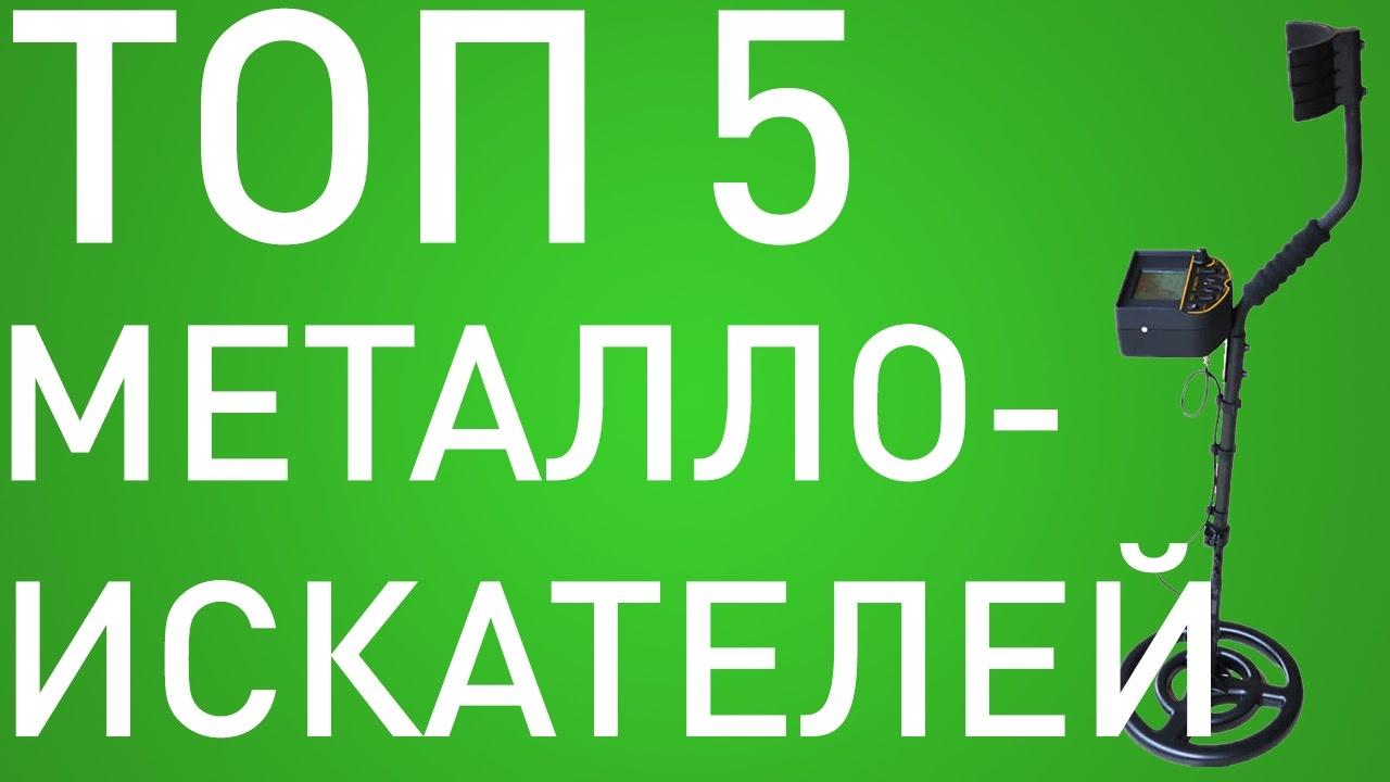 Купить металлоискатели с доставкой по кыргызстану в интернет магазине max. Kg.