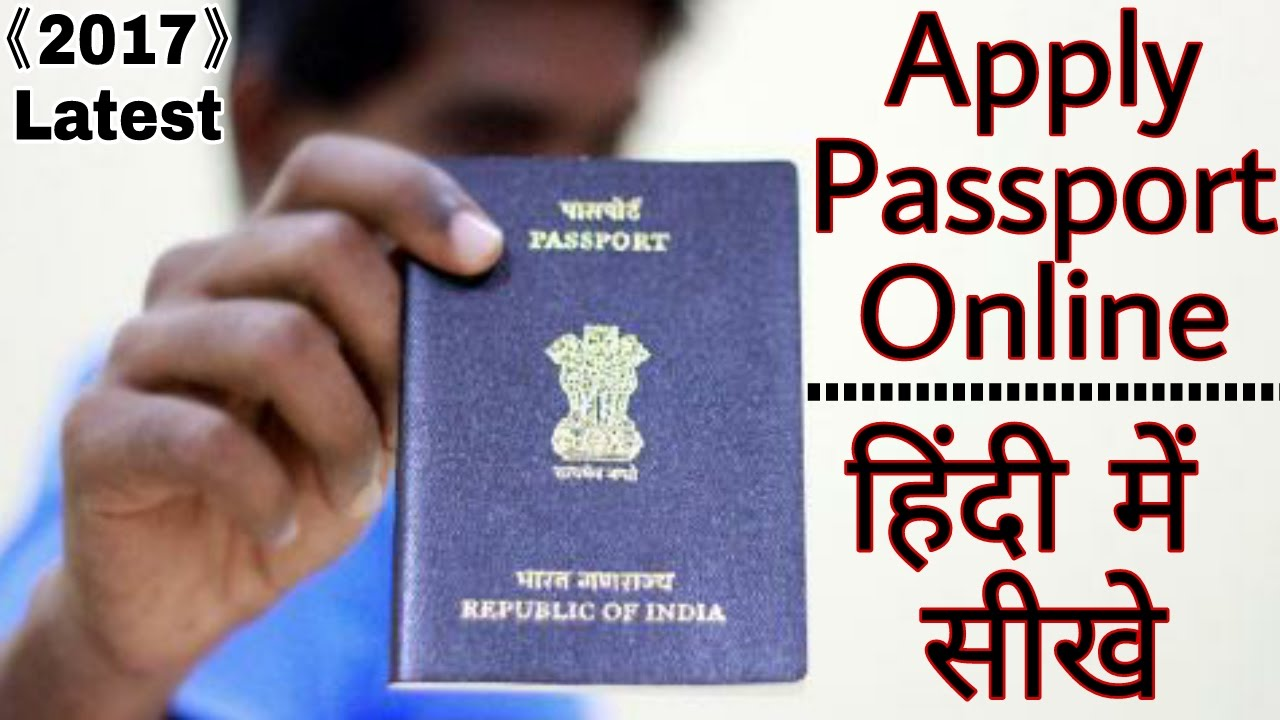 How to apply for an indian passport online latest 2017 method youtube how to apply for an indian passport online latest 2017 method falaconquin