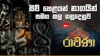 RAVANA - රාවණා | SIYATHA TV | Thumbnail