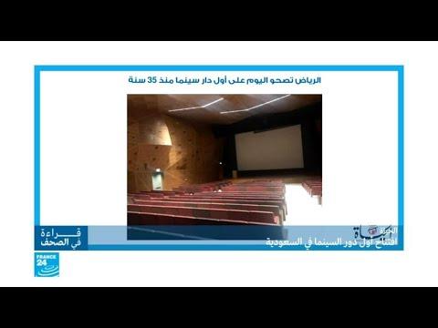 السعودية.. افتتاح أول قاعة سينما في الرياض  - 13:22-2018 / 4 / 18