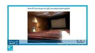 السعودية.. افتتاح أول قاعة سينما في الرياض