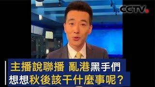 主播说联播 央视主播郭志坚:乱港黑手们 想想秋后该干什么事呢?| CCTV