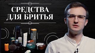ЛУЧШИЕ СРЕДСТВА ДЛЯ БРИТЬЯ. Какое средство для бритья выбрать: крем, мыло, масло, пена или гель 6+ - Видео от ОПАСНАЯ БРИТВА РФ