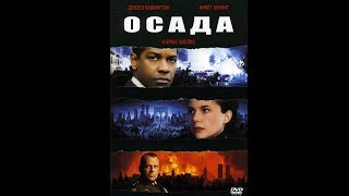 Осада (трейлер) The Siege 1998 Русская озвучка