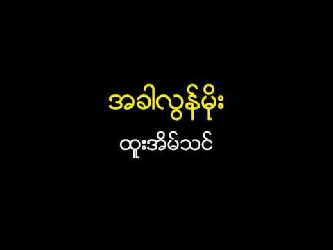A Khar Lon Moe - Htoo Eain Thin