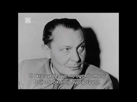 History Channel The Trial Of Nuremburg documentary ελληνικοι υποτιτλοι